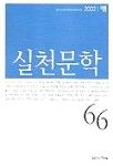 실천문학 66 - 2002 여름