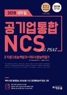 2018 에듀윌 공기업 NCS 통합편 with PSAT (2018.01 발행)
