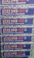 코츠코츠 일본어 독습판/교제7권 테이프84개