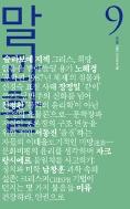 말과활 9호 (2015년 8-9월호 격월간)