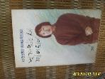 청산 / 날개 없는 새 짝이 되어 - 시인 천상병의 아내 문순옥 이야기 -93년.초판