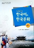 한국어와 한국문화 중급. 1