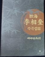 강해 이상규 작곡집 3 [새책수준] /사진의 제품     ☞ 서고위치:KE 1