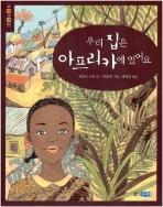 우리 집은 아프리카에 있어요 - 남아프리카 공화국의 인종차별정책에 맞서 싸운 아홉살 레베카와 가족 이야기! 초판1쇄