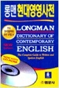 LONGMAN DICTIONARY OF CONTEMPORARY ENGLISH 3/E(CD-ROM포함)
