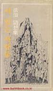 1978년 초판 법정 수상집 서 있는 사람들 (810-2)