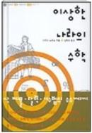 이상한 나라의 수학 - 잠자는뇌를깨워주는수학이야기1 초판2쇄발행
