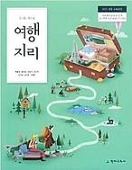 고등학교 여행 지리 /(박종관 외/2020년/천재교과서