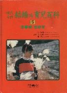 현대여성 결혼과 육아백과 5 사춘기 성교육 1985년판