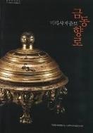 미륵사지출토 금동향로-국립문화재연구소