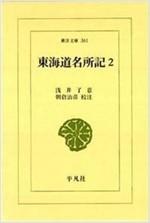 東海道名所記 2 (東洋文庫 361) (일문판, 1979 초판) 동해도명소기 (동양문고 361)