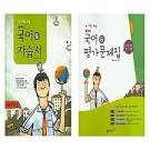 중학교 국어 6 자습서+평가문제집 (중학교 3-2) (동아출판-이삼형 -2009 개정 교육과정