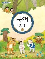 [교과서]초등학교 국어 3-1 가 교과서 2013개정 /새책수준