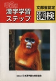 準2級漢字學習ステップ