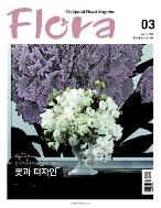 플로라 Flora 2015년 3월호