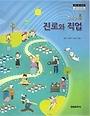 [교과서] 중학교 진로와직업 전학년 2013개정교과서 성림/새책수준