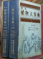 식물대사전(상.하 전2권세트) 1986년 초판 발행