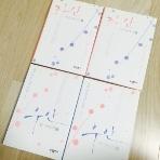 좌안 + 우안 세트 (마리이야기 + 큐이야기, 左岸, 右岸) / 에쿠니 가오리, 츠지 히토나리