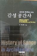 건축과 회화로 보는 감성 공간사 - 감성적 디자인 계열의 흐름을 상세하게 설명한 책.