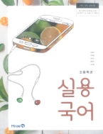 고등학교 실용국어 (2015개정교육과정) (교과서)
