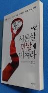 서른살 만남에 미쳐라 / 사진의 제품  / 상현서림 / :☞ 서고위치:GA 5  * [구매하시면 품절로 표기됩니다]