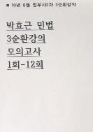 18년 8월 법무사2차 박효근 민법 3순환강의 모의고사 1회-12회★스프링/복사본★