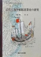 청대상해사선항운업사의 연구  淸代上海沙船航運業史의 硏究
