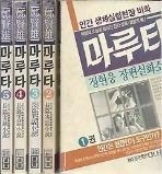 정현웅 장편실화소설 마루타 전5권 완결세트