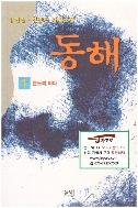 동해 세트 (전2권) - 김경진·진병관 장편소설 (1998년)