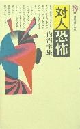 대인공포 1996년 12쇄