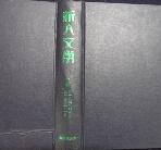 신인문학(新人文學) 二卷  自1935년 4월 至1935년7 월[100부 한정판] / 사진의 제품   / 상현서림   ☞ 서고위치:GV 5 *[구매하시면 품절로 표기됩니다]