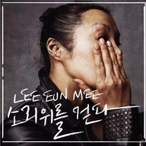 [미개봉] 이은미 / 소리 위를 걷다 (Mini Album) (Digipack/미개봉)