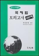 외시 1차 대비 국제법 모의고사 480제 (2001)