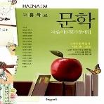 2019년- 해냄에듀 고등학교 고등 문학 자습서 평가문제집 (조정래 교과서편) - 고3용