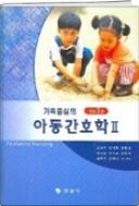 아동간호학 2