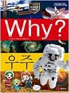 Why(와이시리즈)초등과학학습만화1~50(총50권)