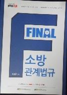 final 소방관계법규-소방공무원 시험대비-  /사진의 제품 /새책수준  ☞ 서고위치:Ri 3