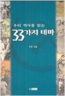 우리 역사를 읽는 33가지 테마
