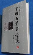 중국 명필가 논담 /사진의 제품  / 상현서림 / :☞ 서고위치:GM 6 * [구매하시면 품절로 표기됩니다]