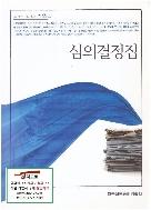 심의결정집 제55호 (2015.4~2016.3) [한국신문윤리위원회]