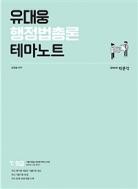 2019 유대웅 행정법총론 테마노트