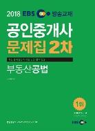 2018 EBS 공인중개사 문제집 2차 부동산공법