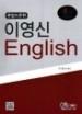 이영신 English (문법이론편)