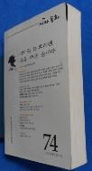 계간 시와 동화 2015 겨울호 통권 74호    / 사진의 제품    :☞ 서고위치:GD 2  * [구매하시면 품절로 표기됩니다]
