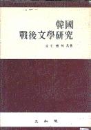 한국전후문학연구