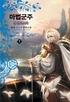 마법군주 인 칼리스타 1-12