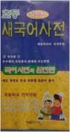 새 국어사전(초등학교) /서고위치 : J4_09/ 2009년/ 중상급