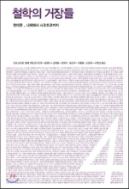 철학의 거장들 1(고대.중세편) ~4권 세트