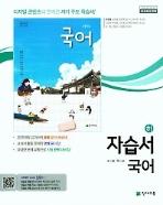 고등학교 국어(하) 자습서(박영목 / 천재교육 / 2018년 ) 2015 개정교육과정