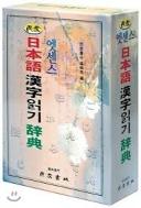 민중 엣센스 일본어 한자읽기 사전 (2007 10쇄)